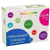 Порошок Freshbubble для стирки цветного белья